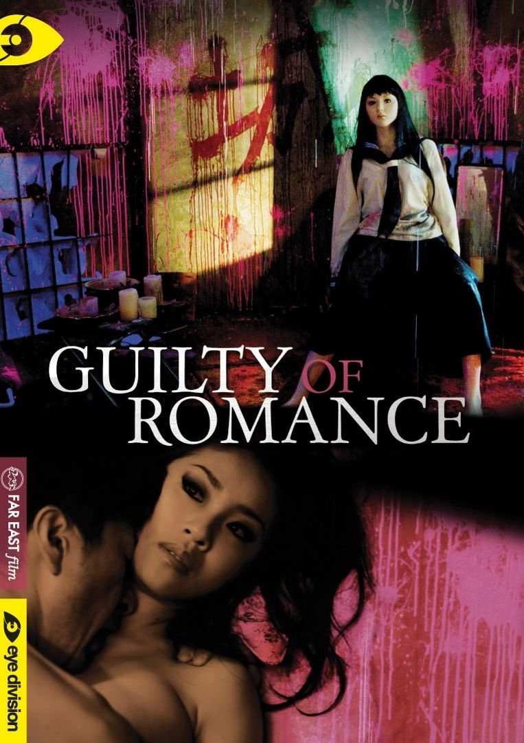 guilty of romance blu-ray