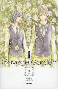 savage-garden-3